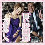 大堀恵出演:大堀めしべ/甘い股関節(DVD付)