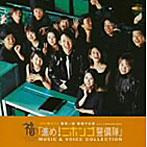 魚住りえ出演:福澤一座&CARAMELBOX/進め!ニホンゴ警備隊