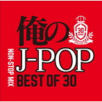 華原朋美出演:俺のJ-POP-BEST