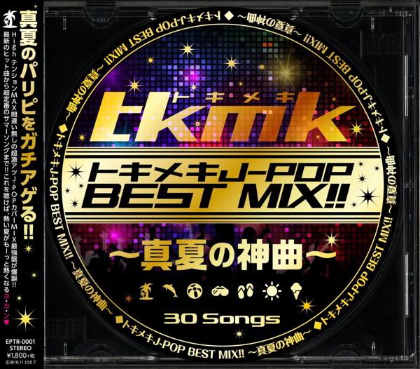 トキメキJ-POP BEST MIX!!