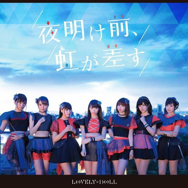 愛乙女☆DOLL/夜明け前、虹が差す(通常盤)