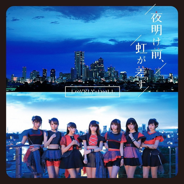 愛乙女☆DOLL/夜明け前、虹が差す(DVD付)