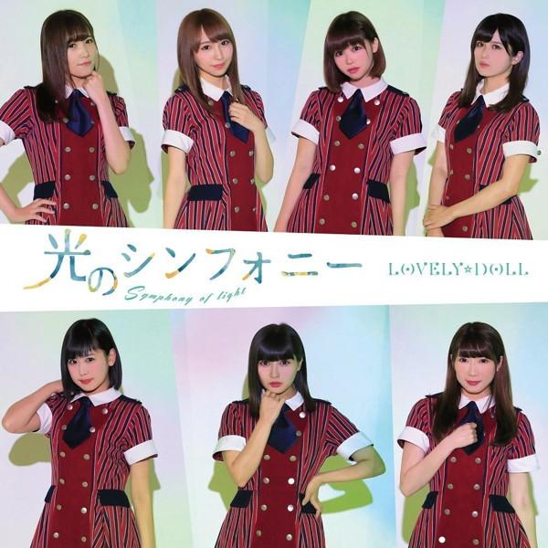 愛乙女☆DOLL/光のシンフォニー(通常盤)
