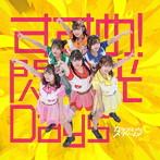カラフルスクリーム/すすめ!閃光Days(TYPE-C)