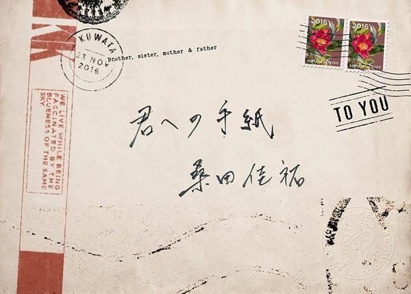 桑田佳祐/君への手紙(初回限定盤)