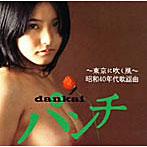 麻田奈美出演:dankaiパンチ〜東京に吹く風〜昭和40年代歌謡曲
