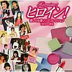 伊藤つかさ出演:ヒロイン!〜愛しの女優ソングコレクション