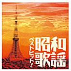 西川峰子出演:ベストヒット!昭和歌謡