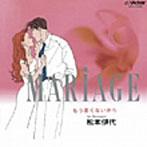 松本伊代/MARIAGE〜もう若くはないから〜+4(紙ジャケット仕様)