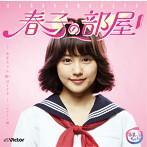 松本伊代出演:春子の部屋〜あまちゃん