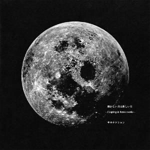 サカナクション/懐かしい月は新しい月 〜Coupling&Remix works〜