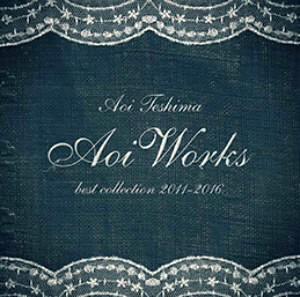手嶌葵/Aoi Works 〜best collection 2011〜2016〜