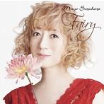 涼風真世/Fairy(通常盤)