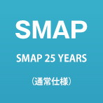 SMAP/SMAP 25 YEARS(通常仕様)
