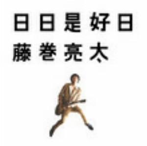 藤巻亮太/日日是好日