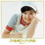桜田淳子/ゴールデン☆アイドル