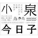 小泉今日子出演:小泉今日子/コイズミクロニクル〜コンプリートシングルベスト1982-2017〜(通常盤)