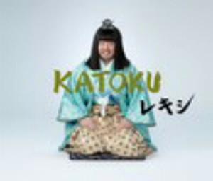 レキシ/KATOKU(初回生産限定盤)