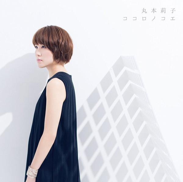 丸本莉子/ココロノコエ(初回限定盤)(DVD付)