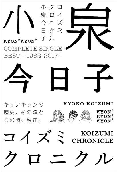 小泉今日子/コイズミクロニクル〜コンプリートシングルベスト1982-2017〜(初回限定盤プレミアムBOX)