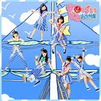 ばってん少女隊/ますとばい(ますと盤)(初回限定盤)(Blu-ray Disc付)