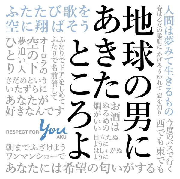 地球の男にあきたところよ〜阿久悠リスペクト・アルバム(生産限定盤)