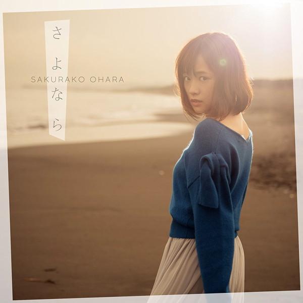 大原櫻子/さよなら(初回限定盤A)(DVD付)