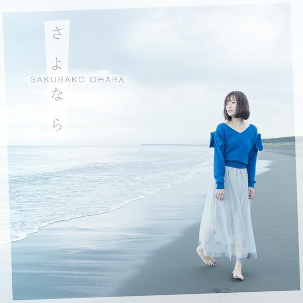 大原櫻子/さよなら(初回限定盤B)(DVD付)