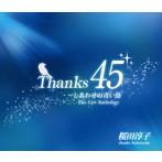 桜田淳子/Thanks45