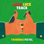 竹原ピストル/GOOD LUCK TRACK(初回限定盤)(DVD付)