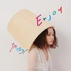 大原櫻子/Enjoy(初回限定盤B)