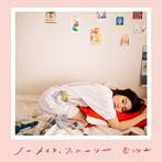 杏沙子/ノーメイク、ストーリー(初回限定盤)