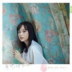 大原櫻子出演:大原櫻子/#やっぱもっと(初回限定盤B)(DVD付)