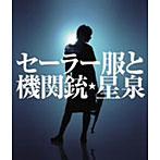 星泉(長澤まさみ)/セーラー服と機関銃(DVD付初回盤)