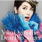 荻野目洋子出演:荻野目洋子/ディア・ポップシンガー(初回限定盤)(DVD付)