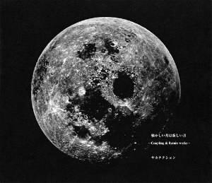 サカナクション/懐かしい月は新しい月 〜Coupling&Remix works〜(初回限定盤)(DVD付)