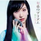 横山ルリカ/七色のプリズム(初回限定盤A)(DVD付)