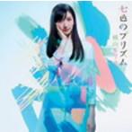 横山ルリカ/七色のプリズム(初回限定盤B)(DVD付)