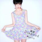 横山ルリカ/瞬間Diamond(初回限定盤B)(DVD付)