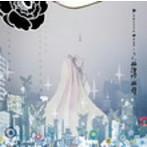 プラスティック・トゥリー/落花(初回限定盤C)(DVD付)