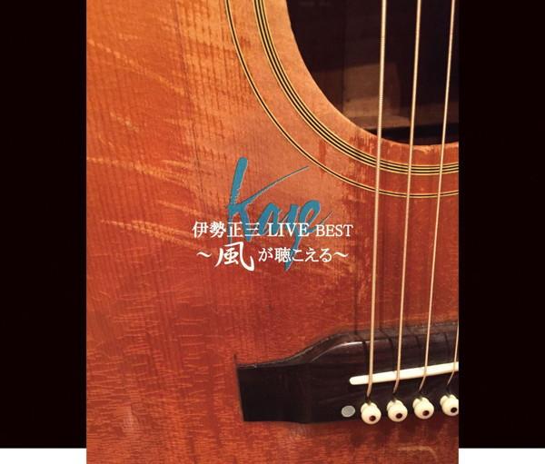 伊勢正三/伊勢正三LIVE BEST〜風が聴こえる〜(DVD付)