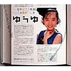 生稲晃子出演:ゆうゆ/87-89