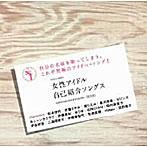 早坂好恵出演:女性アイドル自己紹介ソング