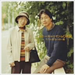 松本ちえこ出演:音盤社史(2)ポニーキャニオン40周年・うちの息子と同い歳