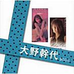 大野幹代出演:大野幹代/「大野幹代」SINGLESコンプリート(DVD付)
