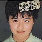 井森美幸出演:井森美幸/井森美幸シングル・コレクション(DVD付)