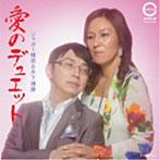 ジャガー横田出演:ジャガー横田&木下博勝/愛のデュエット