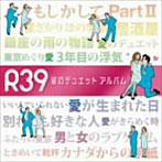ジャガー横田出演:R39