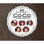 CoCo/CoCo☆うたの大百科その2(DVD付)