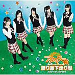 渡り廊下走り隊/アッカンベー橋(初回限定盤B)(DVD付)